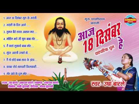 Xxx Mp4 AAJ 18 DISAMBAR HE आज 18 दिसंबर हे Usha Barle Amardas Barle Panthi Geet 3gp Sex