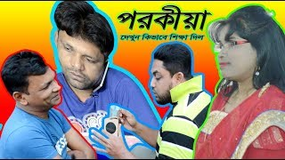 পরকীয়া।।Porkiya।।New Bangla Short film2018।। দেখুন কিভাবে শিক্ষা দিল মেয়েটাকে