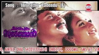 Udayapuram Sulthan | Iniyenthu Padendu  | K.S.Chithra