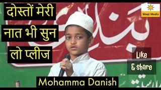 दोस्तों मेरी नात भी सुन लो प्लीज   Mohammad Danish Naat Shareef Shahbazpur Kalan Jalsa 2018