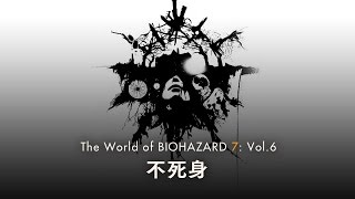 "The World of BIOHAZARD 7: Vol.6 ""不死身"""