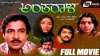 Antharala – ಅಂತರಾಳ| Kannada Full HD Movie | FEAT.Suresh Heblikar, Mamatha Rao