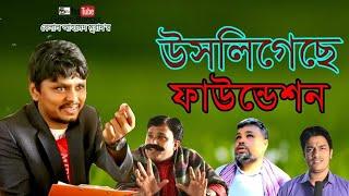 নাটকঃ উসলিগেছে ফাউন্ডেশন। Belal Ahmed Murad। Bangla Natok। Sylheti Natok। Victory day natok।