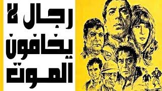 Regal La Yakhafoun Elmaout - رجال لا يخافون الموت