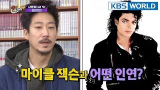 How is Tiger JK related to Michael Jackson?! [Happy Together/2018.04.19]