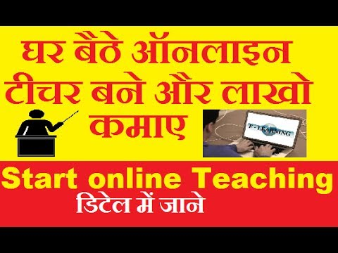 घर बैठे पढ़ाए ऑनलाइन टूशन   Top best online Education teaching business ideas in india, in hindi