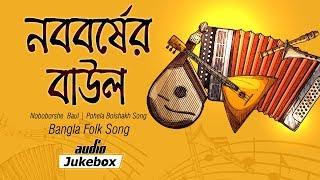 NoboborsheBaul Pohela Boishakh Song | Bangla Folk Song | Bangla Audio Jukebox