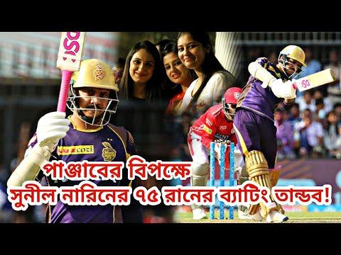 Xxx Mp4 পাঞ্জাবের বিপক্ষে সুনীল নারিনের ৩৬ বলে ৭৫ রানের ঝড়ো ইনিংস না দেখলে মিস KXIP Vs KKR IPL 2018 3gp Sex