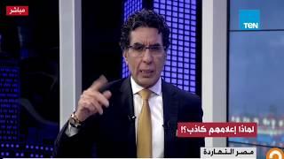 إعلام الإخوان: مش هتلاقوا مكان في التعليم.. والحكومة والمصريون يردون على أكاذيبهم