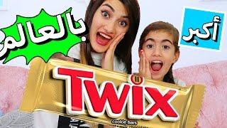 أكبر شوكولاتة في العالم | LARGEST Twix in the World!