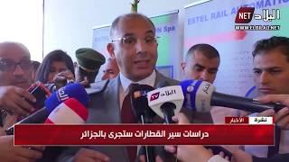الجزائر تتعزز بمركز تجارب لأنظمة الإشارة و الإتصالات اللاسلكية للسكك