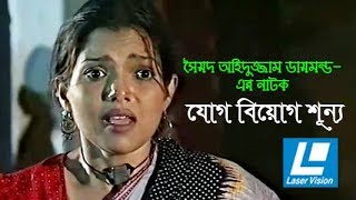 Joag Biog Shunno Bangla Natok | Syed Ohiduzzaman Diamond
