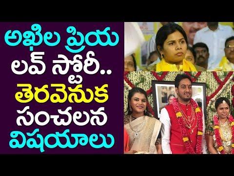 Xxx Mp4 Minister Akhila Priya Love Story Allagadda Nandyala Engagement Marriage Take One Media Andhra 3gp Sex