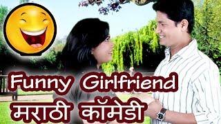 प्रेमी प्रेमिका मराठी कॉमेडी | Funny Girlfriend | Marathi Jokes | Funny Videos 2019