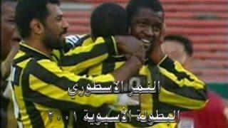الاتحاد 2 و الهلال 0  دور الثمانية دوري أبطال أسيا 2001
