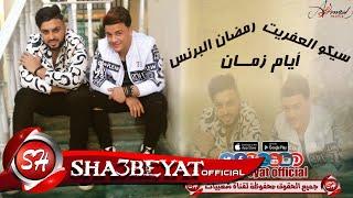 سيكو العفريت - رمضان البرنس أيام زمان اغنية جديدة 2017  حصريا على شعبيات