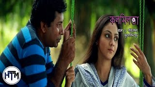 Kolmilota - Bangla Natok/Telefilm 2016 | Mosharraf Karim | Sanjida Preity