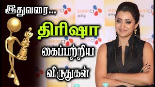 Actress Trisha Received Award List|Trisha's full awards compilation video for his fans| must watch