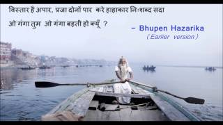 Bhupen Hazarika O GANGA BEHTI ओ गंगा बहती हो क्यूँ Earlier version Lyrics Narendra Sarma