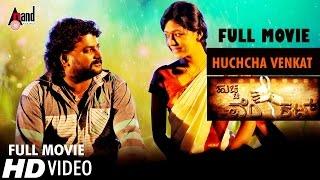 Huccha Venkat – ಹುಚ್ಚ ವೆಂಕಟ್ | Kannada Full Film HD | Venkat, Kavitha Bist, Sudarshan, Shailashree