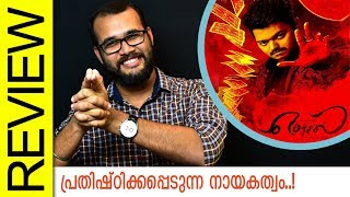 Mersal Tamil Movie Review by Sudhish Payyanur | Monsoon Media