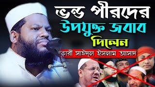 New Bangla Waj Mahfil 2018 By Hafez Kari Mawlana Saidul Islam Asad