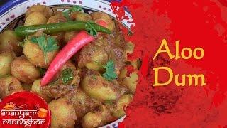 How To Make Bengali Style Alu Dum By Ananya Banerjee || Ananya-r Rannaghor