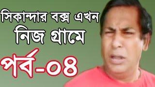 Sikandar Box Ekhon Nij Grame Part 4 ft Mosharraf Karim