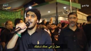 وين الرايات ياحجه الله - حيدر الحلواجي / ليلة تاسع ماتم بن زبر 1438