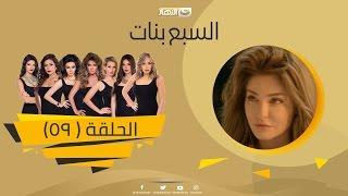 Episode 59 - Sabaa Banat Series | الحلقة التاسعة والخمسون  - السبع بنات