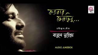 Tumi Robe Nirobe-Rabindra Sangeet