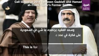 Leaked recording between Qaddafi and Hamad al-Thani, Qatar's Former Emir