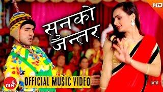 New Nepali Teej Song 2073/2016 | Sunko Jantar - Shanti Rijal & Sundra Lamichhane | Om Shanti Music