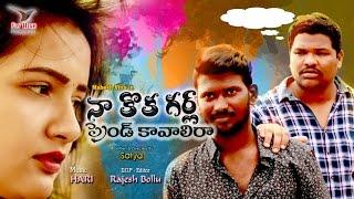 Nakoka Girlfriend Kavalira |Funbucket Mahesh Vitta | Rajesh Vulli|Telugu Latest Short Film