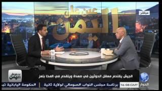 عين على اليمن - التطورات العسكرية في المُخا وصعدة مع هشام الزيادي