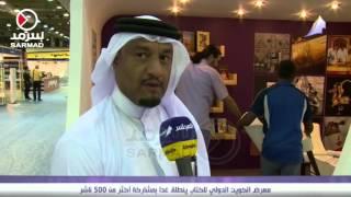 معرض الكويت الدولي للكتاب ينطلق غدا بمشاركة أكثر من 500 ناشر