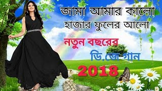 Jama Amar Kalo Hazar Fuler Alo    Dj Remix Song    HINDI    Happy New Year Song 2018
