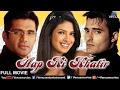 Aap Ki Khatir Full Movie  Hindi Movies 2017 Full Movie  Hindi