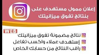 اعلان ممول احترافي على instagram