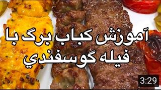 اموزش كباب برگ همراه با جوادجواديhow to make  kabab barg