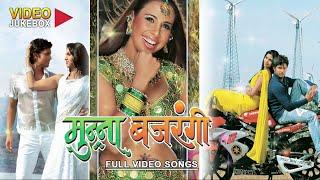 Munna Bajrangi [ Full Length Bhojpuri Video Songs Jukebox ]