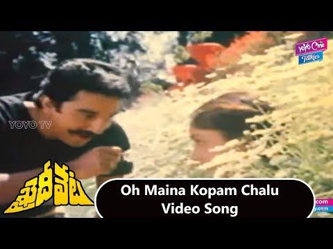 Xxx Mp4 Oh Maina Kopam Video Song Khaidi Veta Movie Kamal Haasan Revathi Ilayaraja YOYO Cine Talkies 3gp Sex
