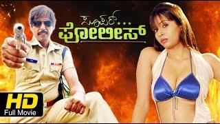 Super Police Kannada Full Movie |Action Thriller |Thriller Manju, Swathi | Latest Upload 2016