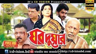 Ghor Duar 2016 | Full HD Bangla Movie | Alom Gir | Shabana | A T M | Don | CD Vision