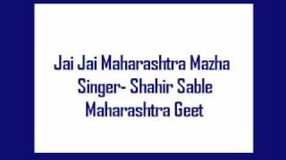 Jai Jai Maharashtra Mazha- Shahir Sable, Maharashtra Geet
