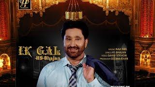 New Punjabi Songs 2018 | Ik Gal | Full Punjabi Song | HS Bhajan | Ravi RBS | Sahib Sekhon
