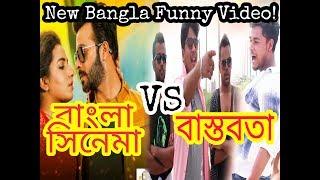 বাংলা সিনেমা VS বাস্তবতা II Bangla Cinema VS Reality II New Bangla Funny Video 2017 II
