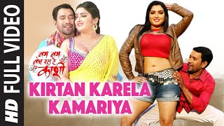 FULL VIDEO - KIRTAN KARELA KAMARIYA [ Latest Bhojpuri Song 2016 ] Feat.Dinesh Lal Yadav & Amrapali