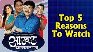 Top 5 Reasons to Watch Sakhar Khallela Manus | Marathi Natak 2016 | Natyaranjan