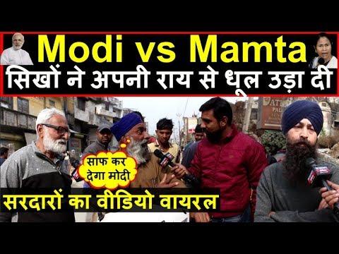 Narendra Modi vs Mamta Banarjee 2019 जनता की राय ने हद कर दी Headlines India